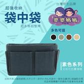耀您館(預購/超小)台灣製造婆婆媽媽袋中袋包中包聰明收納袋多功能魔術整理袋(日本電視台介紹)