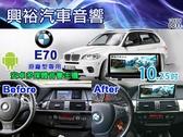 【專車專款】2007~2010年 BMW E70 專用10.25吋觸控螢幕安卓多媒體主機*無碟.四核心