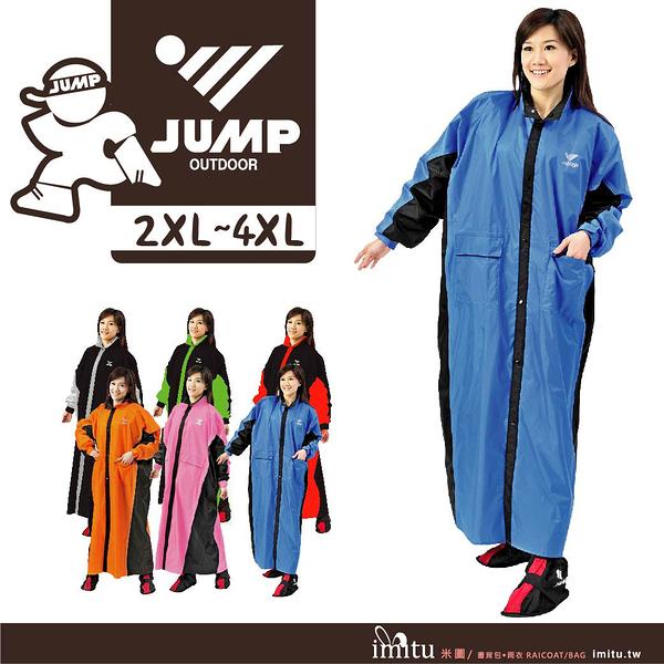 imitu 【JUMP】新帥配色內裡口袋前開連身一件式風雨衣(六色_2XL~4XL)