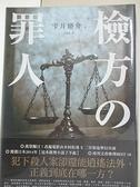 【書寶二手書T3/翻譯小說_HN9】檢方的罪人_雫井脩介,  王蘊潔