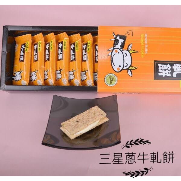 三星蔥牛軋餅 (8片)