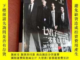 二手書博民逛書店罕見時尚先生2009-12Y177301
