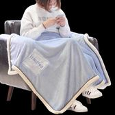 珊瑚絨小毛毯被子加厚蓋腿小毯子保暖冬季辦公室空調午睡毯單人薄igo艾家生活