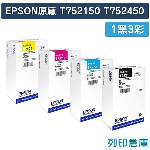 EPSON 1黑3彩 T752150+T752250+T752350+T752450 (NO.752) 原廠墨水匣 /適用 Epson WF-6091/WF-8591