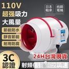 【台灣現貨】110V排風扇 管道風機【純銅電機 遙控開關】防水防腐 排氣扇 換氣扇 抽風機