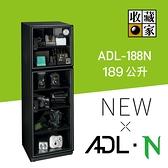 收藏家 ADL-188N 電子防潮箱 189公升 鋼製層板*4【保固5年】