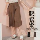 長裙 Space Picnic|素面柔軟腰鬆緊A字長裙(現貨)【C20033001】
