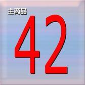 改主圖測試 42