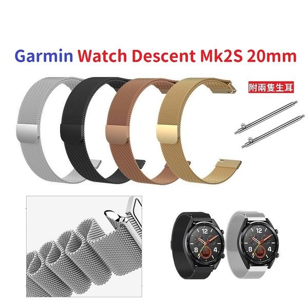 【米蘭尼斯】Garmin Watch Descent Mk2S 20mm 智能手錶 磁吸 不鏽鋼 金屬 錶帶