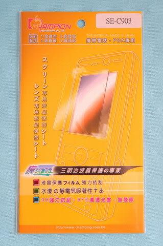 手機螢幕保護貼 SonyEricsson C903 亮面