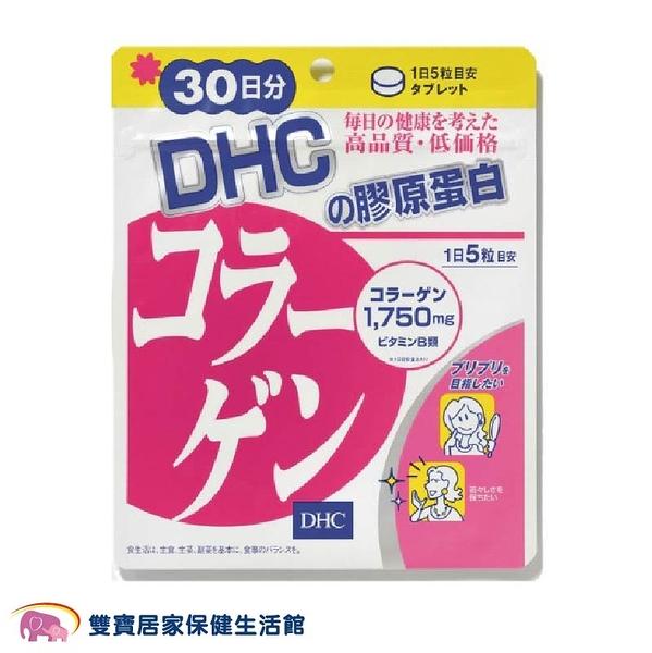 DHC 膠原蛋白 30日份/150粒 日本原裝 公司貨 保健食品 膠原蛋白錠