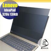 【Ezstick】Lenovo IdeaPad 320S 13 IKB 筆記型電腦防窺保護片 ( 防窺片 )