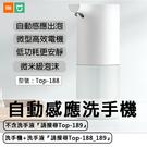 小衛質品泡沫洗手液『3瓶裝』(米家洗手機...