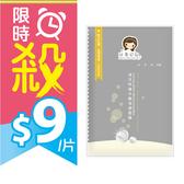 玩美日記 海洋呵護水嫩保濕面膜 25ml/片 (體驗價)