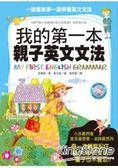 我的第一本親子英文文法(軟精裝版.附贈親子共讀MP3)