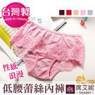 女性低腰蕾絲三角褲 貼身 性感 現貨 台灣製造 No.7633-席艾妮SHIANEY