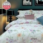 pippi poppo 60支頂級天絲銀纖維-夏日庭院 床包兩用被四件組 (5X6.2尺)