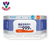 優生 酒精濕紙巾 80抽 超厚型抗菌 酒精濕巾 濕巾 擦拭巾 5444 酒精棉片 US BABY