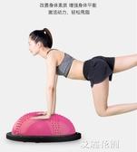 波速球瑜伽平衡球半圓球平衡球健身球瑜珈普拉提球半球瑜伽器材QM『艾麗花園』
