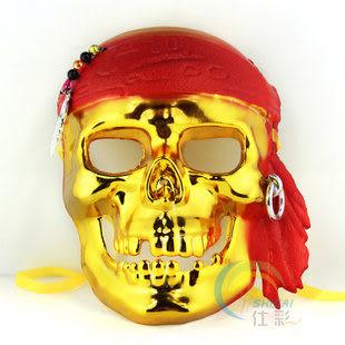 海盜骷髏面具