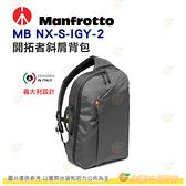 曼富圖 Manfrotto MB NX-S-IGY-2 灰 開拓者斜肩背包 相機包 公司貨
