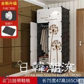 簡易布衣柜單人小掛組裝塑料折疊收納租房家用簡約現代經濟型衣櫥