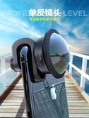 廣角鏡頭高清人像手機鏡頭單反通用廣角微距魚眼長焦三合一套wy