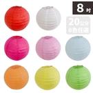 8吋燈籠 空白燈籠 直徑20cm/一個入(定40) 彩繪燈籠 紙燈籠 圓形燈籠 DIY燈籠 -AA46