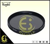 ES數位 特價 Kenko 52mm CPL 環形偏光鏡 多層鍍膜 52mm 偏光鏡 高硬度 CIRCULAR PL 現貨