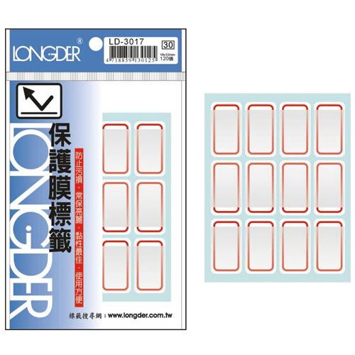 【龍德 LONGDER】 LD-3017 紅框 保護膜標籤 120P ( 20包/盒)
