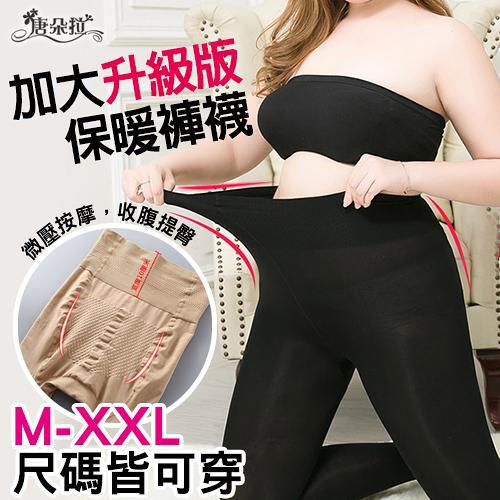 升級版-超加大加寬 收腹提臀 加襠部/腹部加壓/大尺碼/超彈性/天鵝絨/連褲襪 膚色.黑色(221)