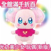 【小福部屋】日本 萬代 Bandai 光之美少女 佩科琳玩偶 新版 【新品上架】