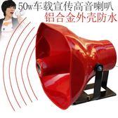車載喊話器宣傳套餐高音喇叭廣播50w大功率擴音揚聲器 創想數位 igo