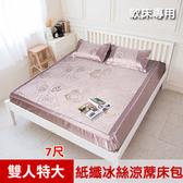 【米夢家居】晶粉玫瑰超細絲滑紙纖冰絲涼蓆床包三件組-雙人特大7尺