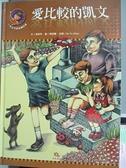 【書寶二手書T6/少年童書_DMD】愛比較的凱文_潘雅琴