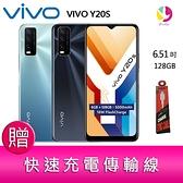分期0利率 VIVO Y20S (6G/128G) 6.51 吋 HD+ 螢幕 超級遊戲 三主鏡頭智慧手機 贈『快速充電傳輸線*1』