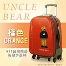 《熊熊先生》UNCLE BEAR 登機箱 20吋 防潑水 行李箱 熊熊叔叔 台灣製 可加大 旅行箱