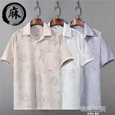 夏季中老年男士亞麻短袖襯衫薄款寬鬆半袖翻領上衣爸爸寸衣爺爺裝