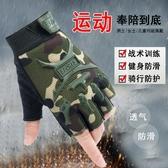 機車手套運動手套半指男女健身兒童防護裝備防滑戰術騎行春夏防曬手套親子可卡衣櫃