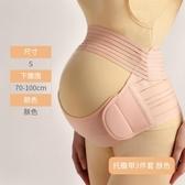 懷孕期托腹帶產前三件套孕媽拖腹護腰帶