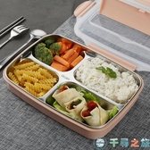 304不銹鋼分隔飯盒便當盒分格帶蓋餐盒密封【千尋之旅】