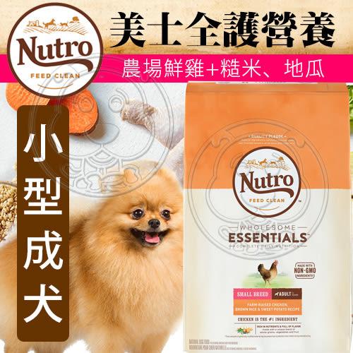 【zoo寵物商城】美士全護營養》小型犬-成犬配方(農場鮮雞+糙米、地瓜)15lbs/6.82kg
