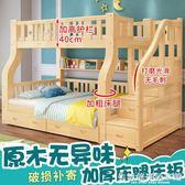 子母床上下鋪木床雙層床上下床高低床子母床兒童床實木雙人床成年母子床YTL