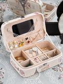 首飾盒皮革公主歐式飾品盒手飾簡約耳環耳釘戒指首飾收納盒