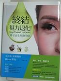 【書寶二手書T5/養生_D42】終結視力退化!椰子油生酮飲食法_布魯斯.菲佛