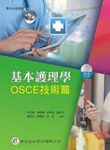 (二手書)基本護理學:OSCE技術篇