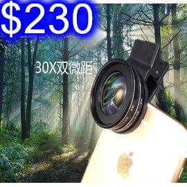 30X雙微距鏡頭 4k高清微距鏡頭 37mm手機微距鏡頭  單反微距鏡頭 手機放大顯微鏡