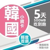 韓國上網卡 5天 無限流量吃到飽 即插即用 KT雙電信 4G上網 吃到飽上網SIM卡 網路卡 漫遊卡