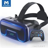 VR眼鏡手機專用3d虛擬現實rv眼睛谷歌4d頭戴式游戲機 1995生活雜貨