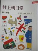 【書寶二手書T2/翻譯小說_NEH】村上朝日堂_賴明珠, 村上春樹 / 安西水丸